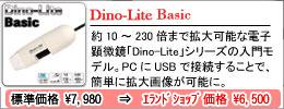 Dinolite