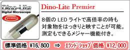 Dinolite premier