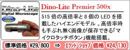 Dinolite premier 500x