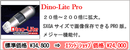 Dinolite Pro