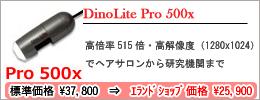 Dinolite Pro 500x