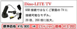 Dino lite TV