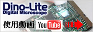 Dino Lite使用動画