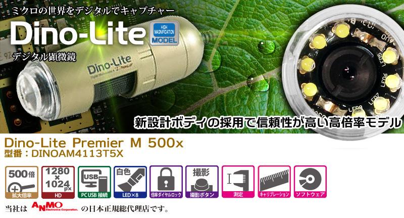 DINOAM4113T5X-top.jpg